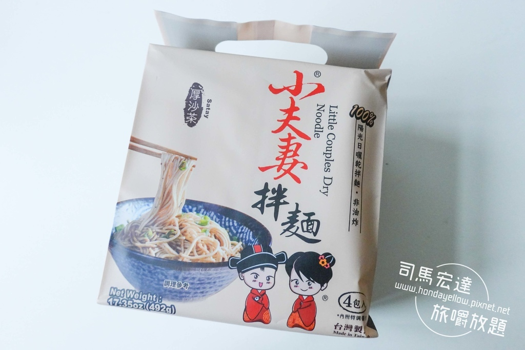 小夫妻米拌麵-6.jpg