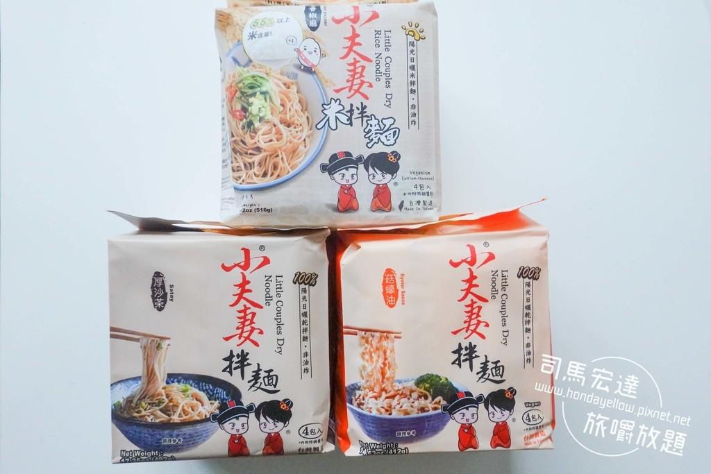 小夫妻米拌麵-1.jpg