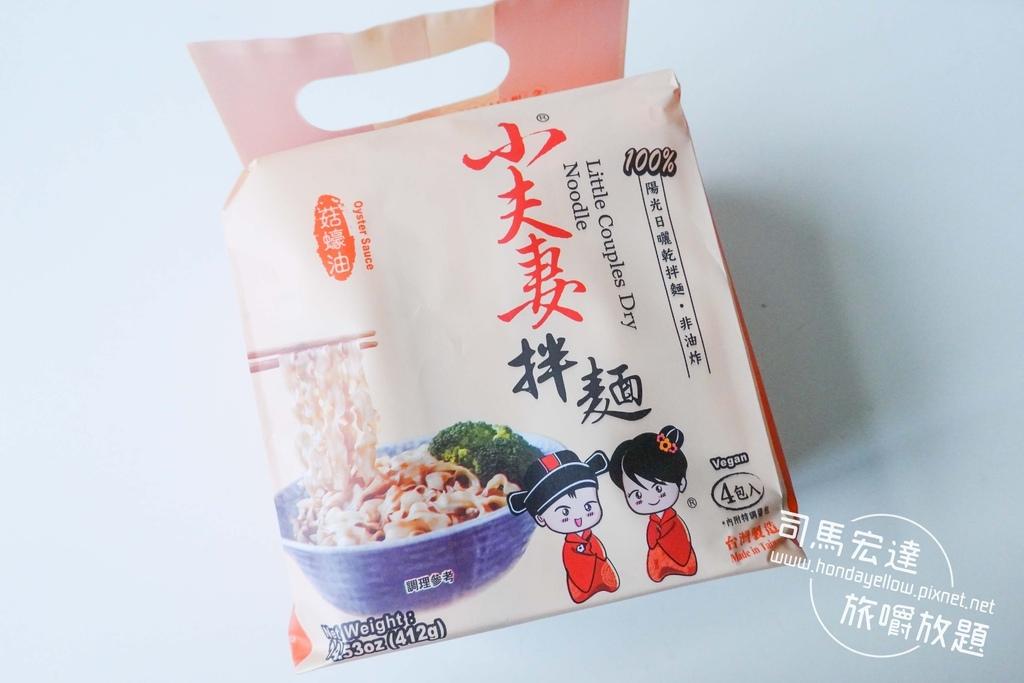 小夫妻米拌麵-9.jpg