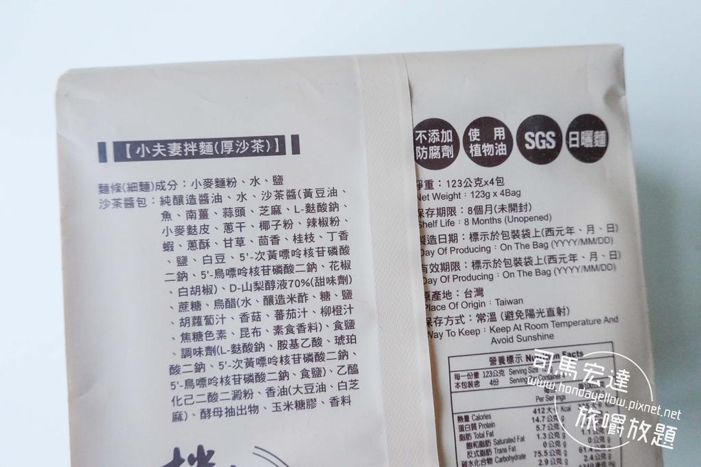 小夫妻米拌麵-7.jpg