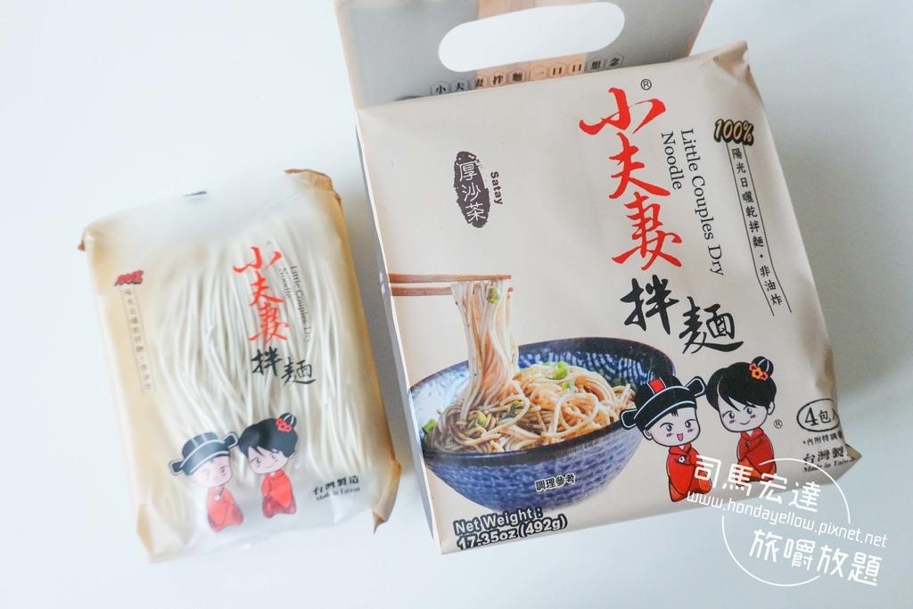 小夫妻米拌麵-21.jpg