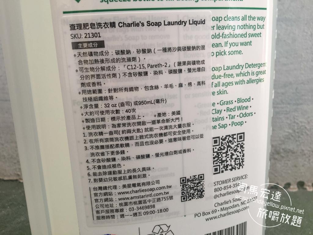 查理肥皂-輕鬆分解髒污-無香料洗衣精-肥皂-6.jpg