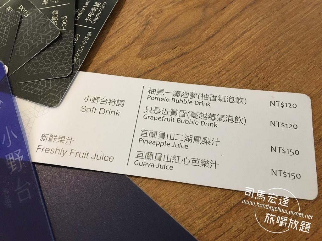宜蘭傳藝中心美食-老爺行旅-小野台咖啡-4.jpg