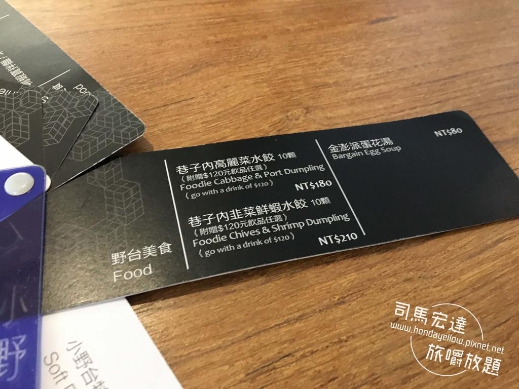 宜蘭傳藝中心美食-老爺行旅-小野台咖啡-6.jpg