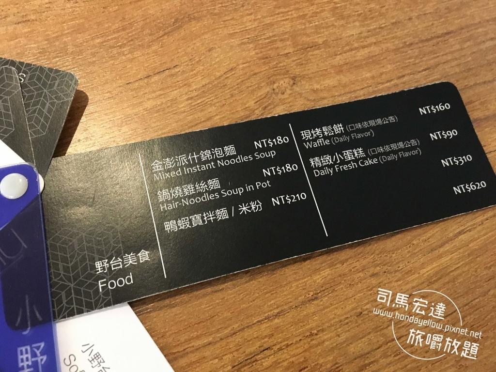 宜蘭傳藝中心美食-老爺行旅-小野台咖啡-7.jpg