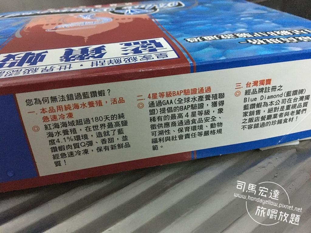 元家藍鑽蝦-鹽烤七味藍鑽蝦-5.jpg