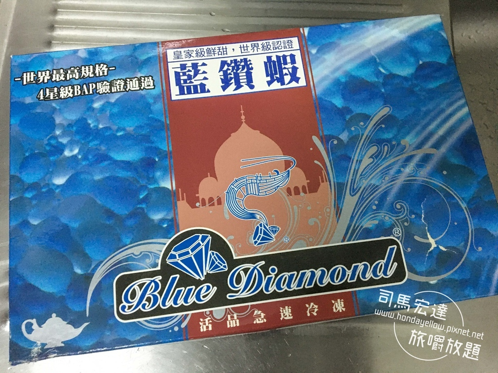 元家藍鑽蝦-鹽烤七味藍鑽蝦-1.jpg