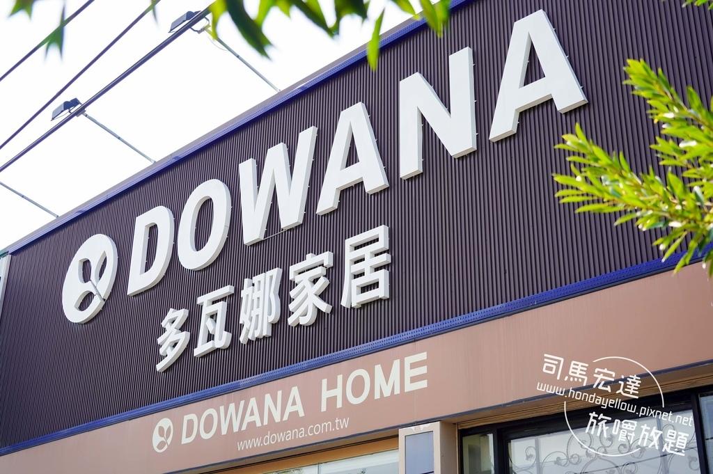 DOWANA-台中多瓦娜家居-54.jpg