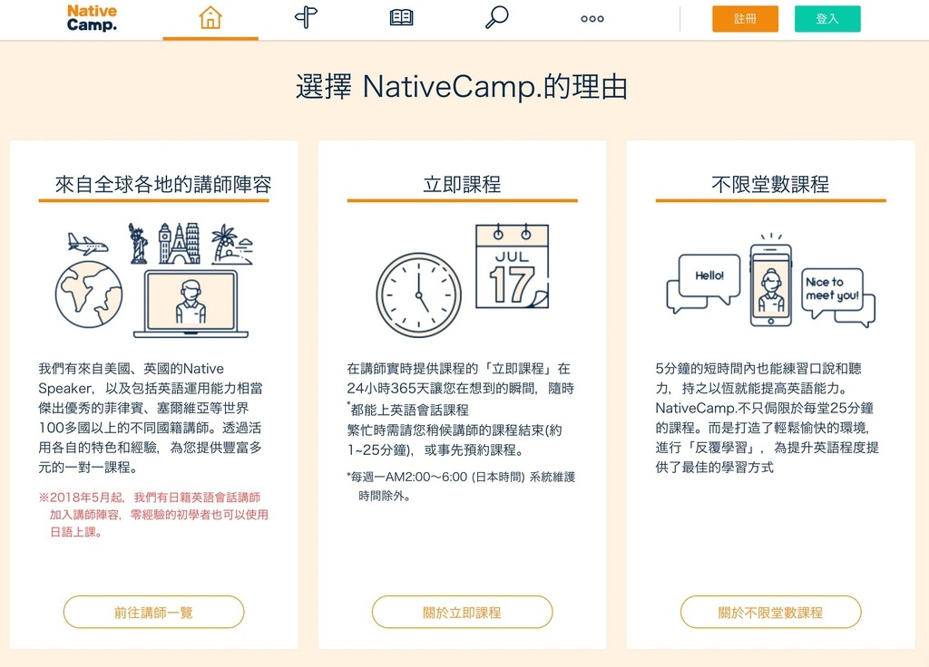 NATIVECAMP-線上英語課程-1.jpg