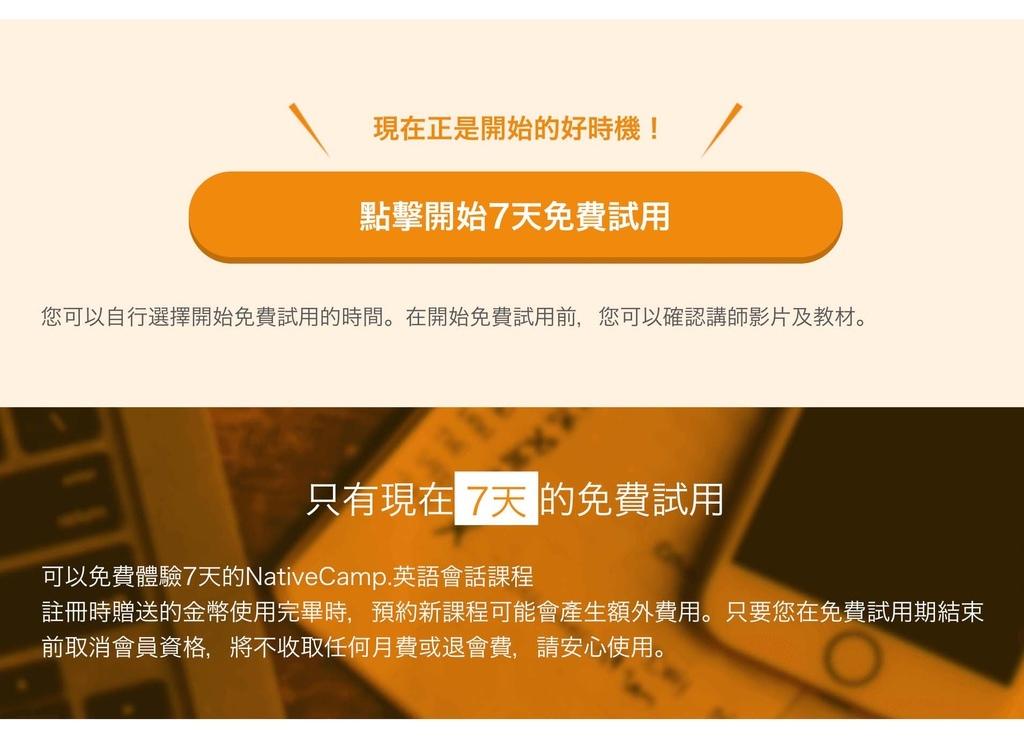 NATIVECAMP-線上英語課程-23.jpg