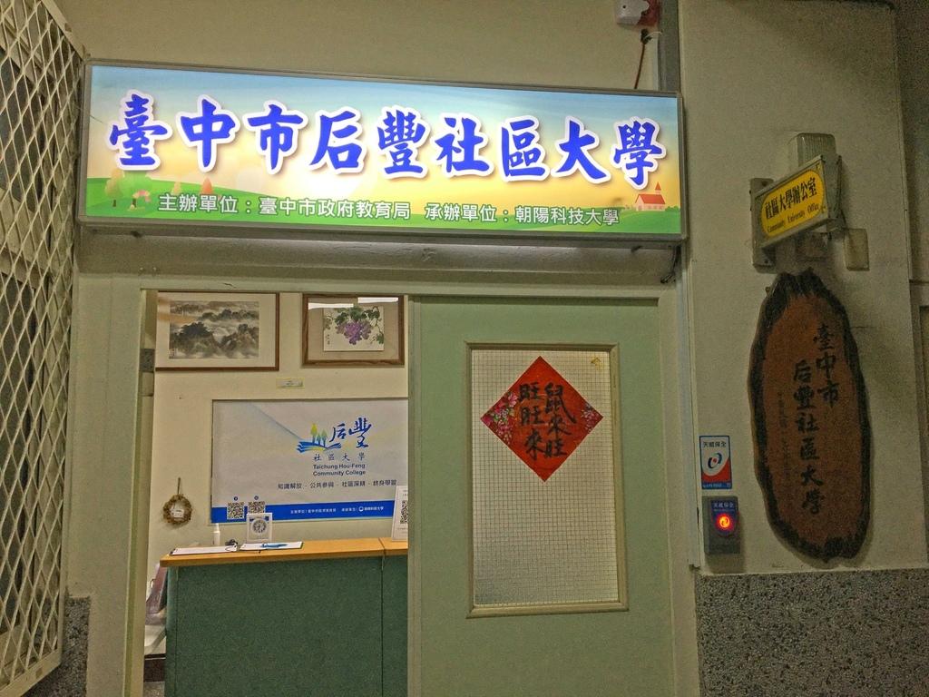 臺中市后豐社區大學辦公室門口