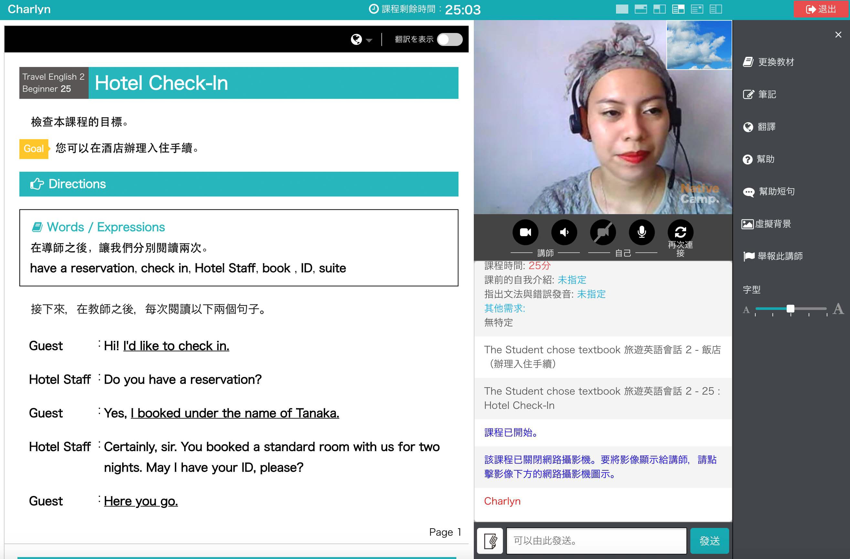 NATIVECAMP-線上英語課程-61.jpg