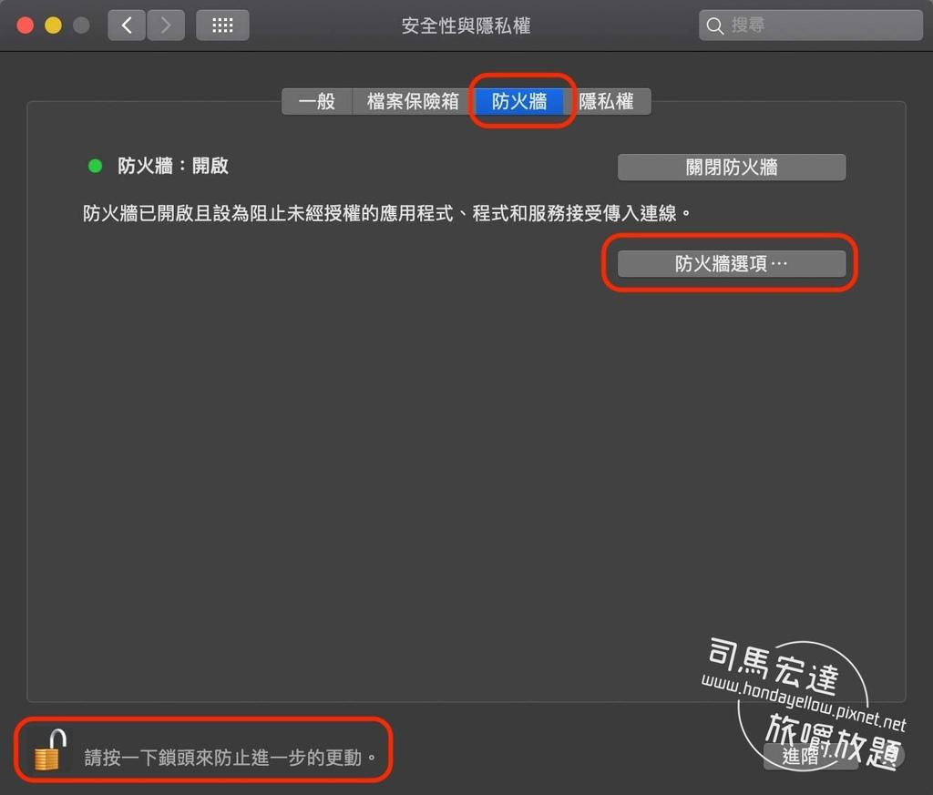 從iphone傳airdrop到mac失敗解決方法-4.jpg