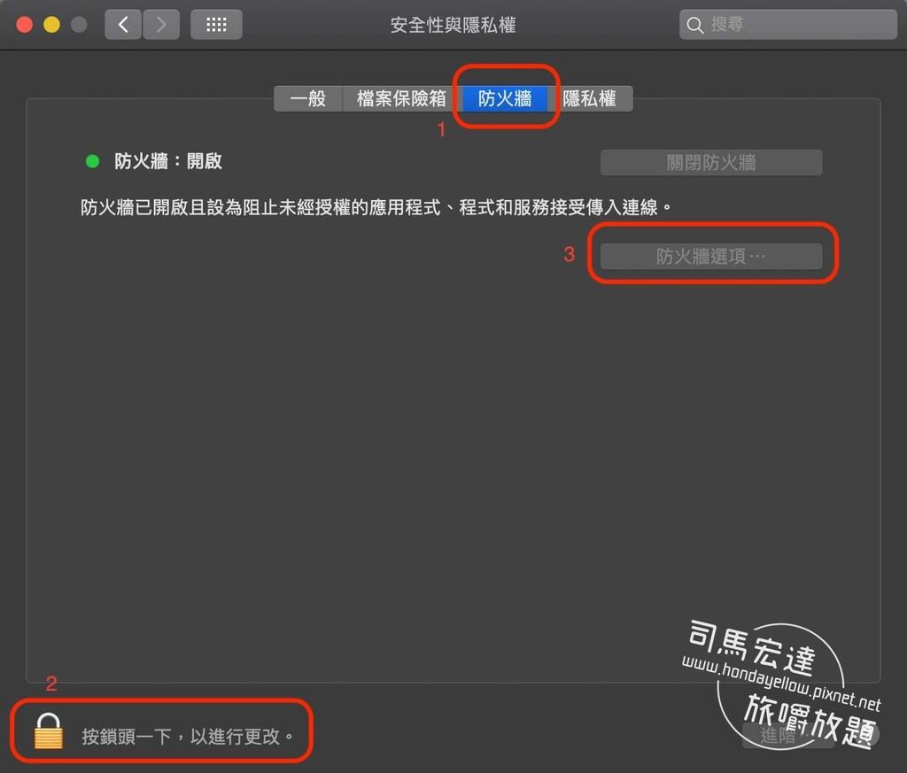 從iphone傳airdrop到mac失敗解決方法-3.jpg