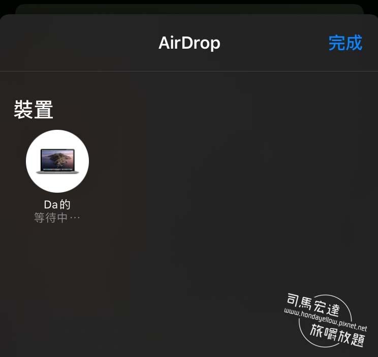 從iphone傳airdrop到mac失敗解決方法-6.jpg