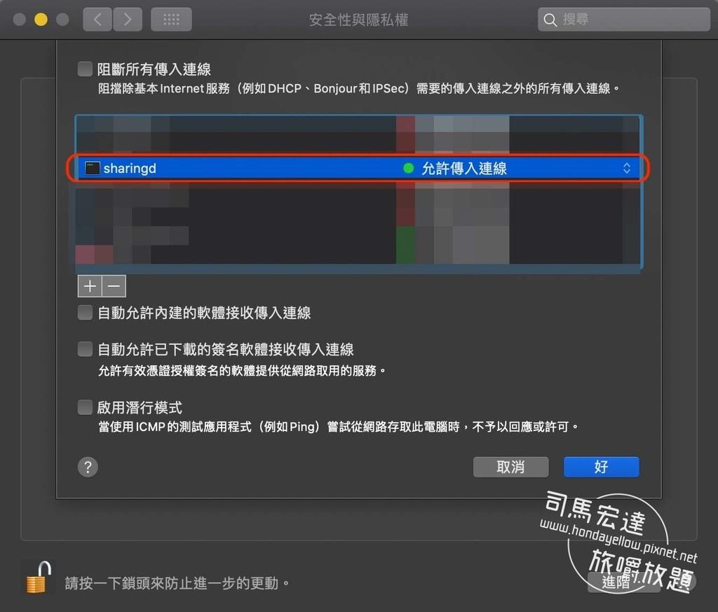 從iphone傳airdrop到mac失敗解決方法-7.jpg