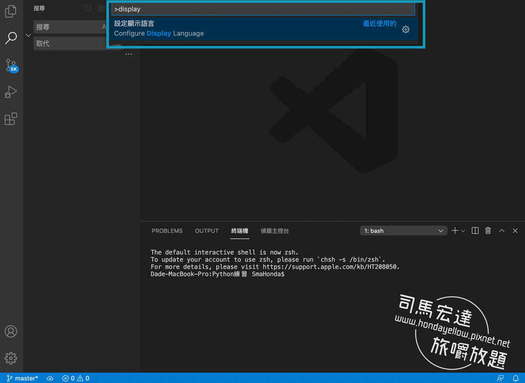 vscode中文化mac設定-2.jpg