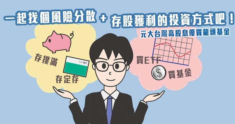 投資 一起找個風險分散+存股獲利的投資方式吧!元大台灣高股息優質龍頭基金