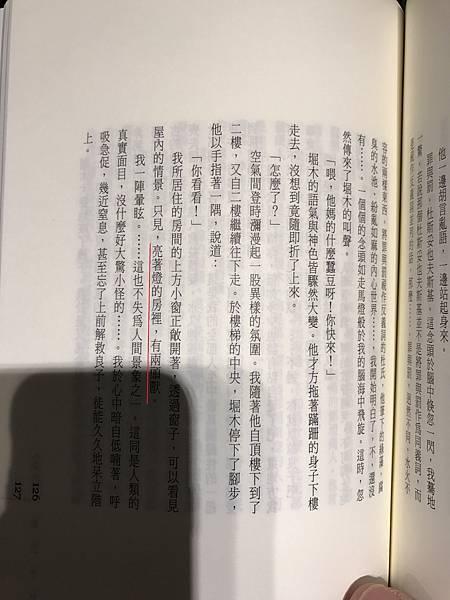 人間失格02.JPG