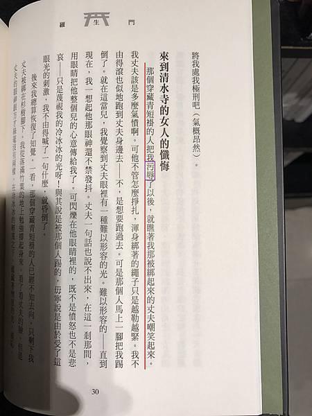竹籔中03.JPG