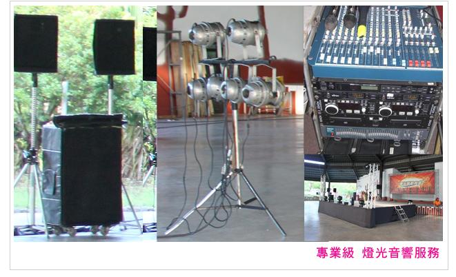 音響.jpg