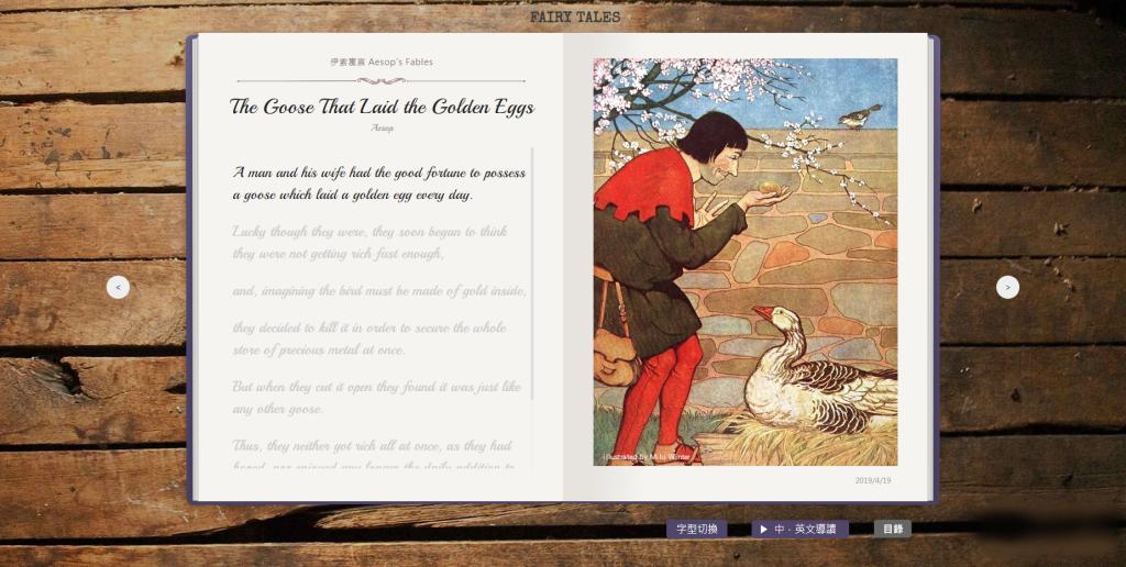 Funday童話故事
