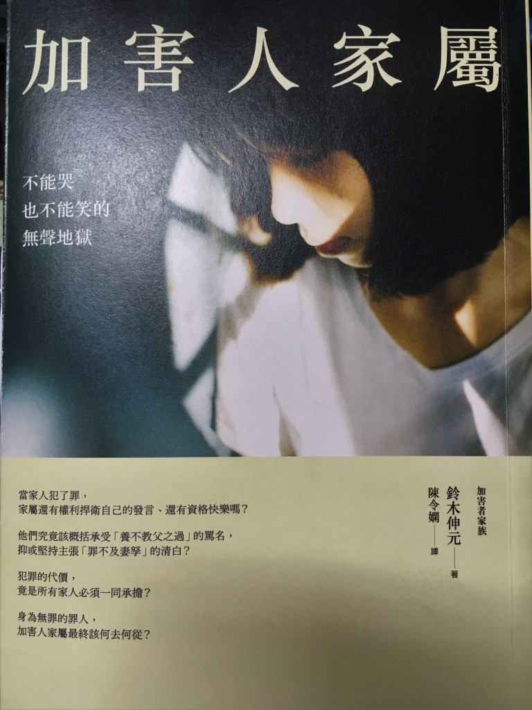 《加害人家屬》實體書封面