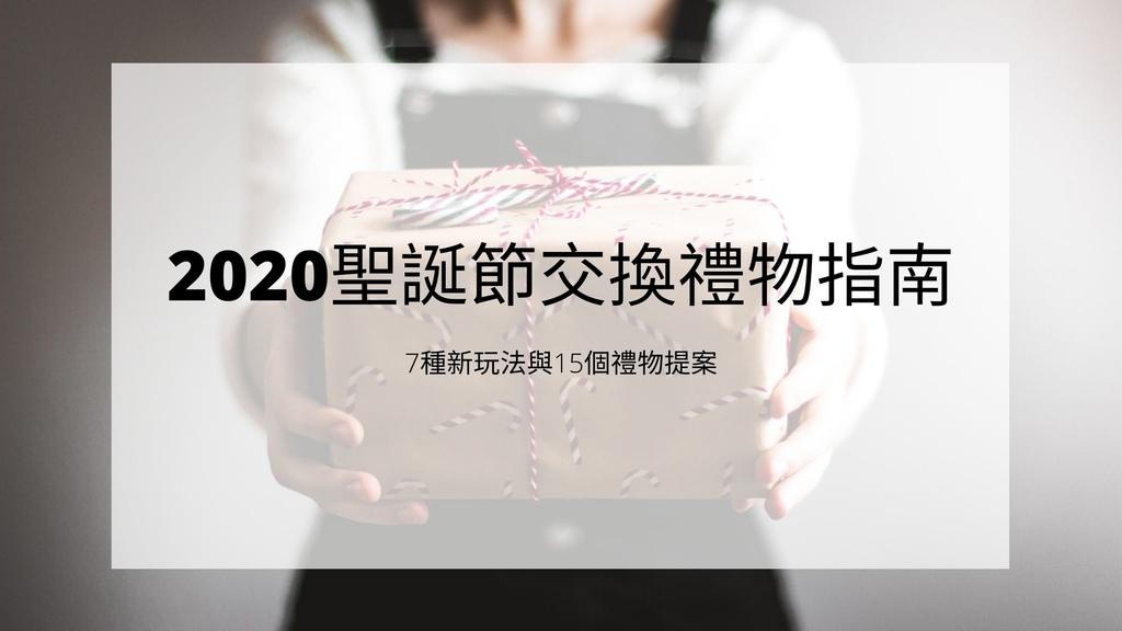 2020聖誕節交換禮物指南.jpg