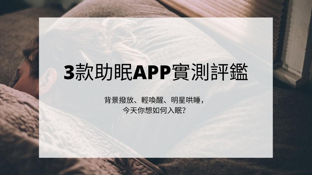 3款助眠APP實測評鑑.jpg