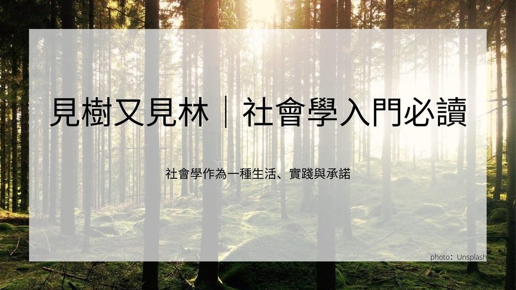 見樹又見林|社會學入門必讀.jpg