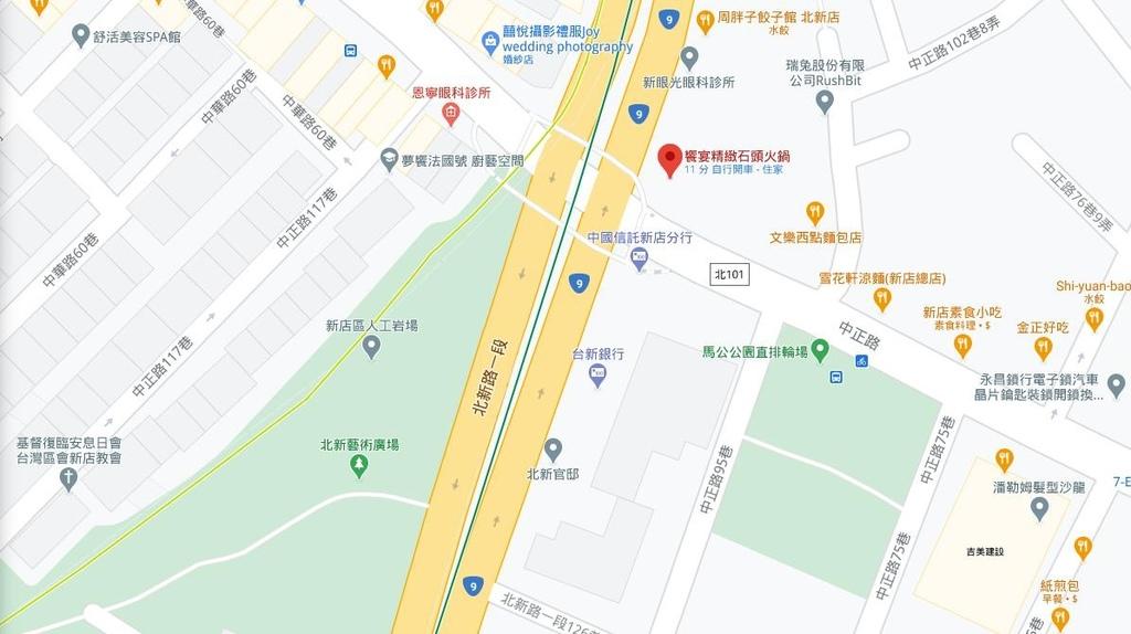 新北新店饗宴精緻石頭火鍋評價2020_拾誠實