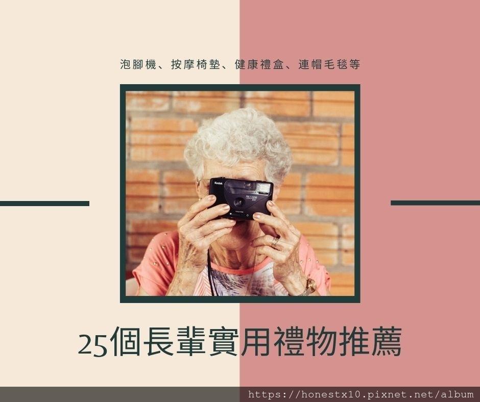 25個實用長輩禮物推薦2020_拾誠實