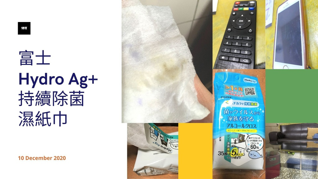 富士Hydro Ag+持續除菌紙巾評價|秋冬專案最安心的好夥伴,防疫長效又省錢!_拾誠實