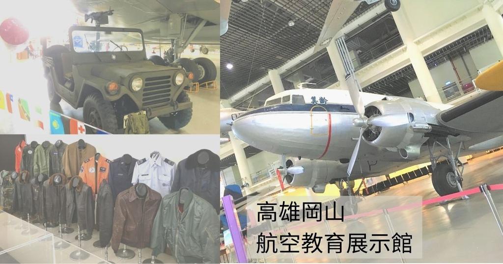高雄岡山 航空教育展示館.jpg