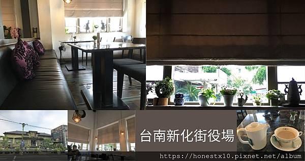 台南新化街役場食記_拾誠實