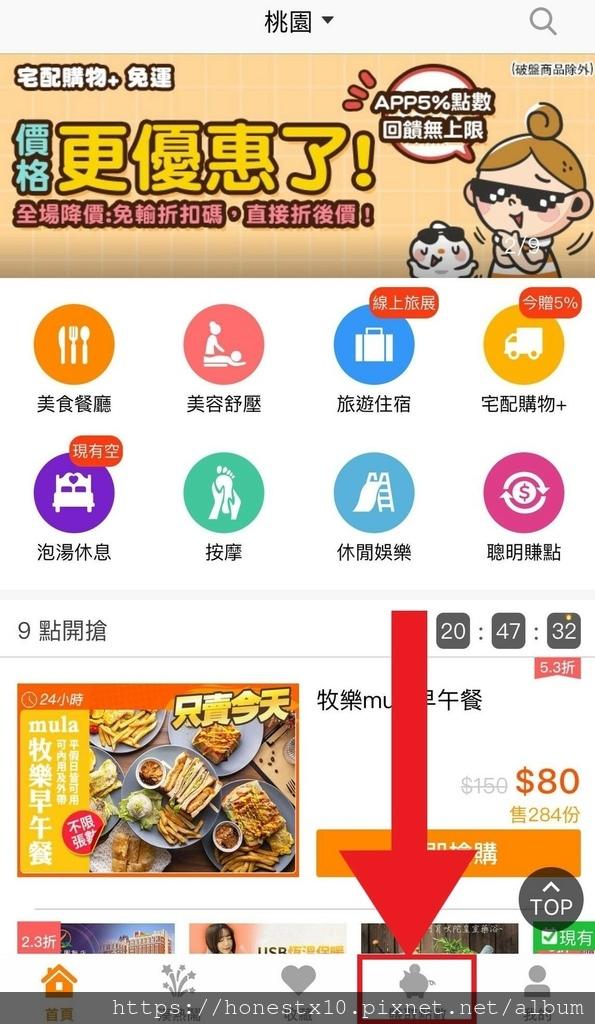 GOMAJI優惠推薦碼_120元折扣_拾誠實