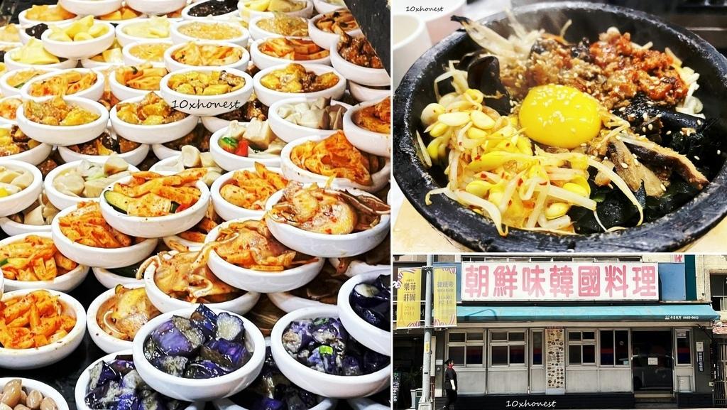 捷運大坪林朝鮮味韓式料理