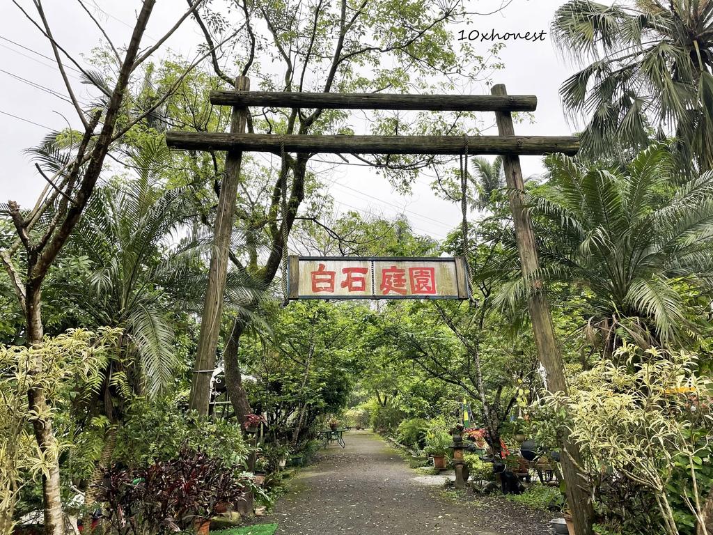 新北菁桐白石庭園休閒餐廳|白天蹲點藍鵲,夜晚靜候螢火蟲,拈花惹草達人的世外桃源!