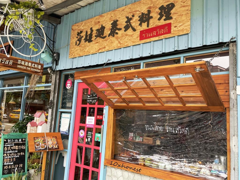桃園後站莎娃迪泰式料理|泰國人開的網美泰式料理餐廳,自然陽光灑落超享受!