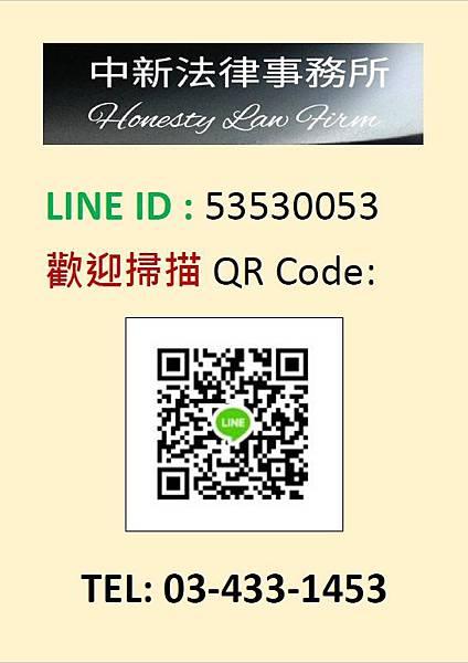 事務所LINE_ID圖片.jpg