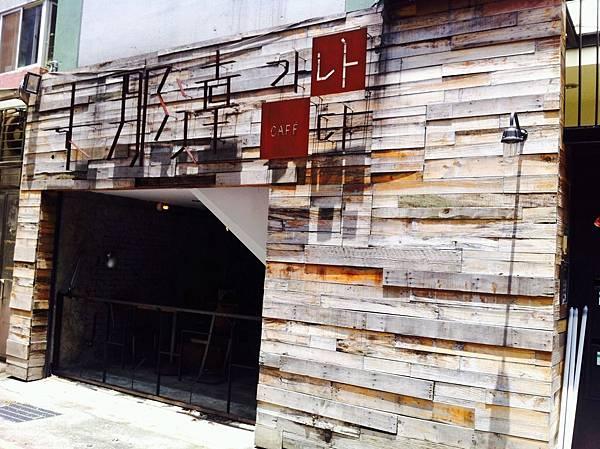 捷運忠孝新生站✿卡那達咖啡店 (카페 가나다) ✿ 一種身在韓國街頭的錯覺!台北韓國咖啡廳推薦~ @ fly,eat :: 痞客邦