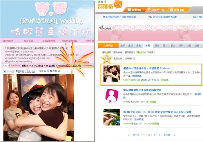 今日最hot哈妮熊幸福婚禮規劃顧問MV婚攝婚錄佈置