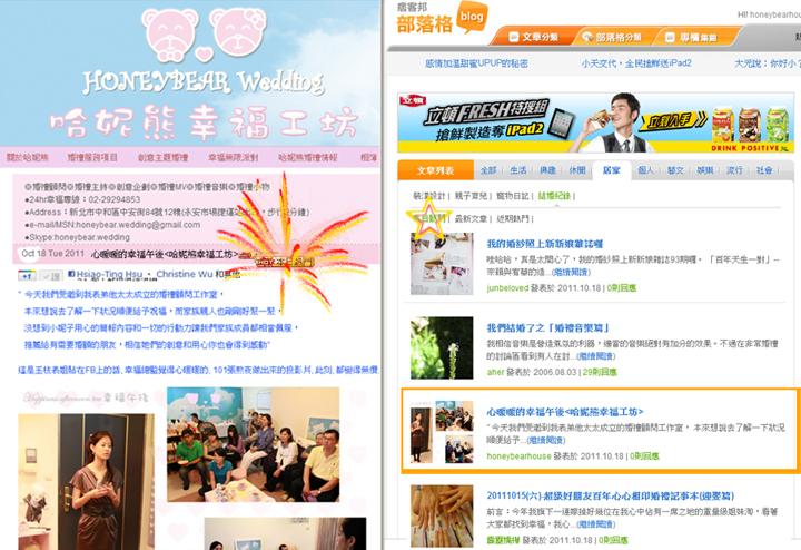 哈妮熊幸福工坊登上本日熱門2011.10.18歡迎大家報名參加心暖暖的幸福午後