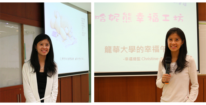 幸福事業的代言人-婚禮創意與商品化&幸福產業的服務創新 講師Christine.jpg