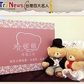 台灣百大名人~哈妮熊幸福工坊