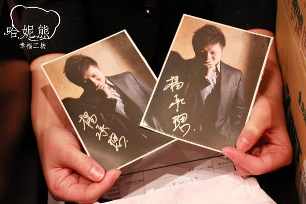 洋蔥王子的簽名照