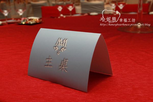 MM婚禮桌卡~