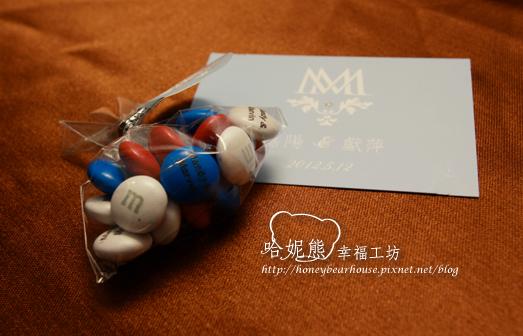 嘉陽&獻萍特別訂製的MM巧克力