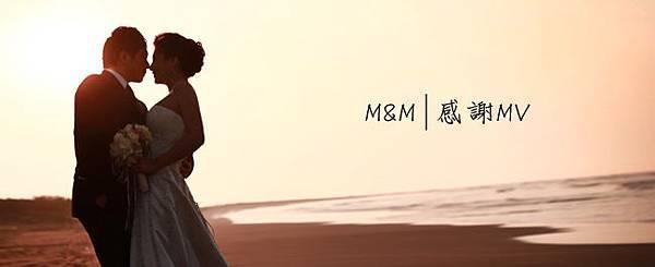M&M感恩MV