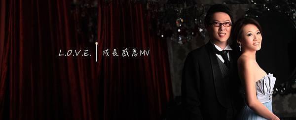 L.O.V.E.成長感恩MV